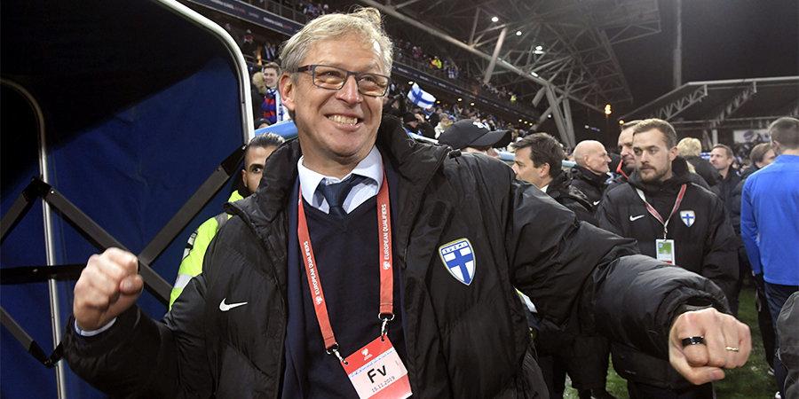 Тренер сборной Финляндии: «У России очень сильная атака, все готовы пахать на победу»