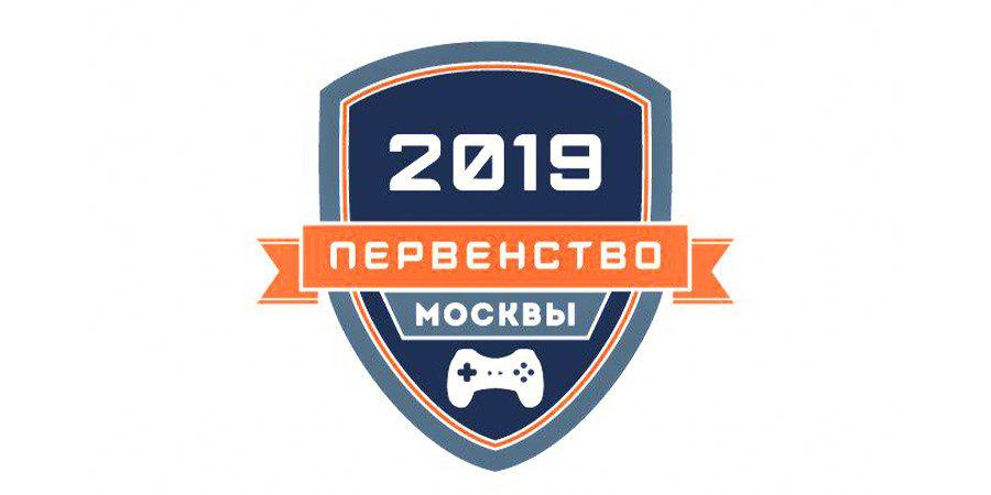 Первенство Москвы по компьютерному спорту пройдет 28 сентября