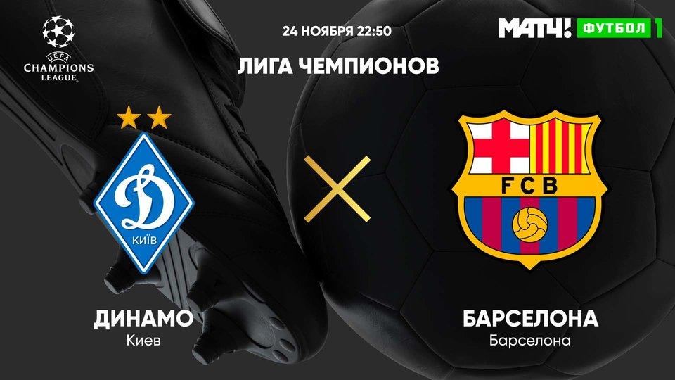 Лига чемпионов. Динамо Киев - Барселона