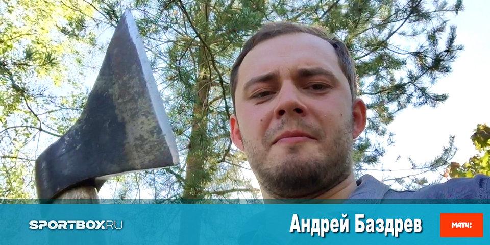 Андрей Баздрев: «Хук – «дрова», а Усику нужен топор»