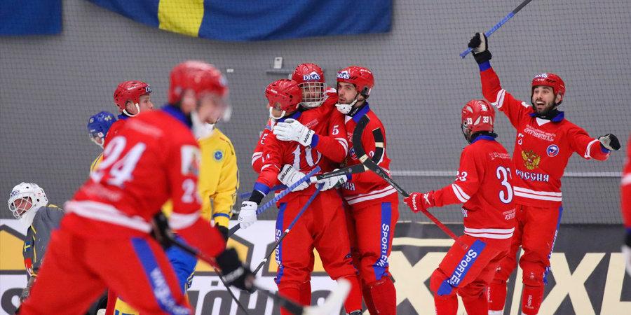 Сборная России спаслась за 72 секунды до окончания основного времени и в 12-й раз выиграла ЧМ по хоккею с мячом