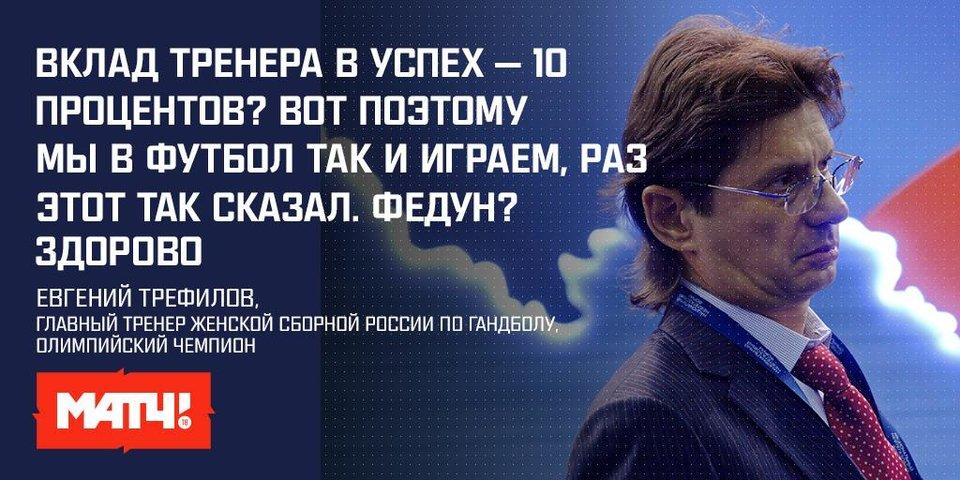 Взрывные цитаты Евгения Трефилова о футболе