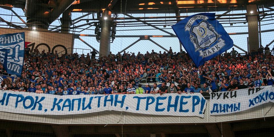 Фанаты «Динамо»: «Игрок, капитан, тренер. Руки прочь от Димы Хохлова»