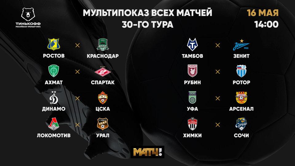 Тинькофф Российская Премьер-лига on-line