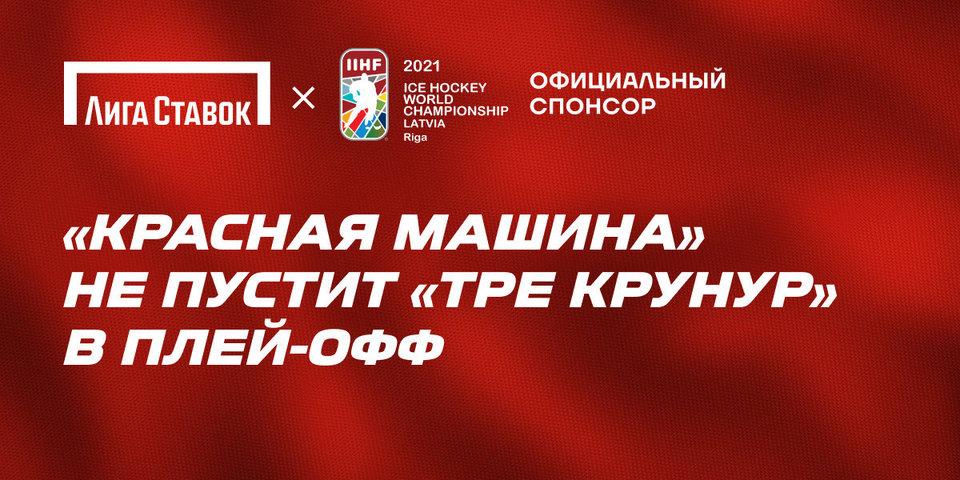 «Красная машина» не пустит «Тре крунур» в плей-офф
