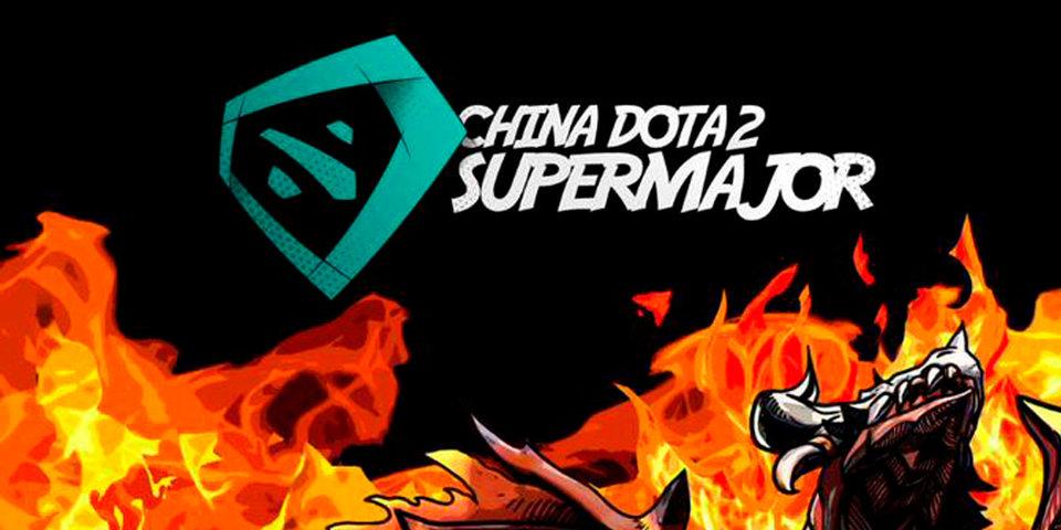 China Dota2 Supermajor. Итоги дня