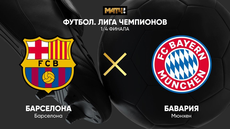 Лига чемпионов. 1/4 финала. Барселона - Бавария