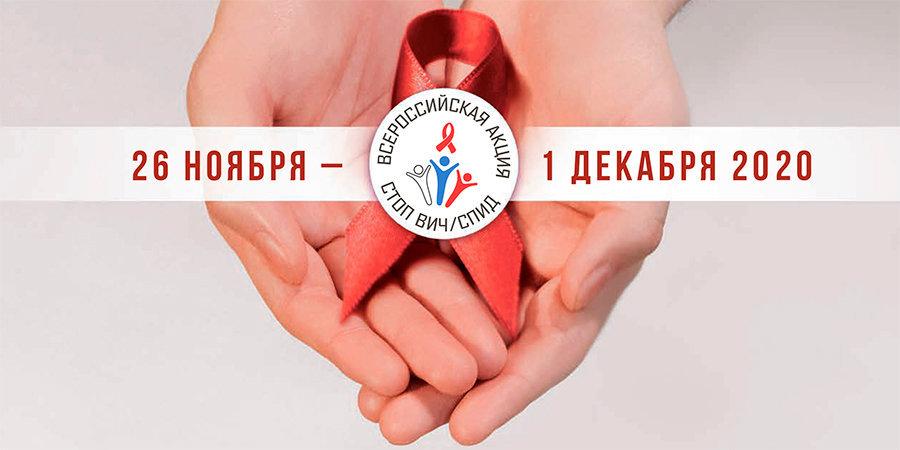 В конце ноября пройдет восьмая по счету Всероссийская акция «Стоп ВИЧ/СПИД»