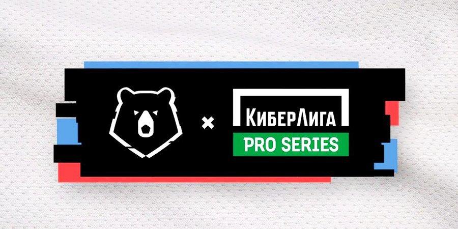 «Локомотив» и «Уфа» стали последними участниками плей-офф КиберЛиги Pro Series #4