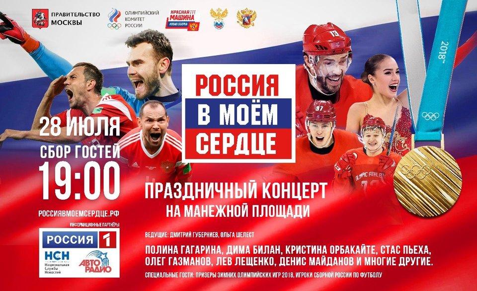 Концерт «Россия вмоем сердце» пройдет 28июля наМанежной площади