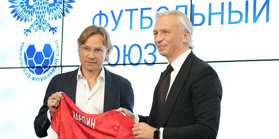 Карпин назвал тренерский штаб в сборной России