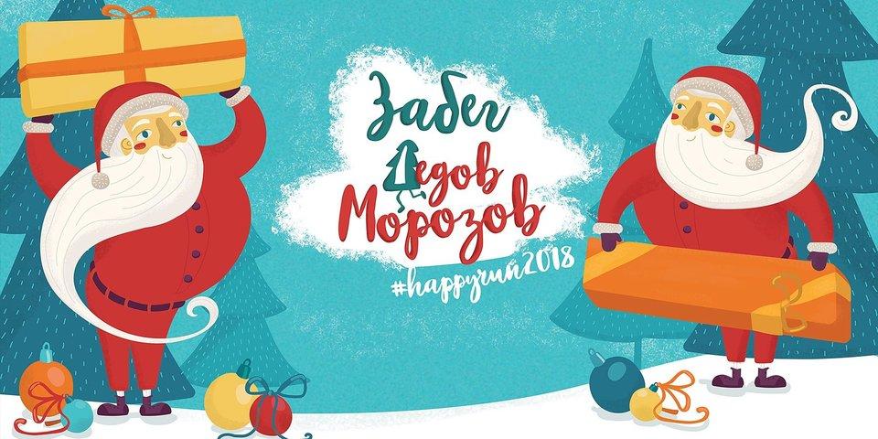 Забег Дедов Морозов пройдёт 23 декабря в Москве. Регистрируйтесь и помогайте!