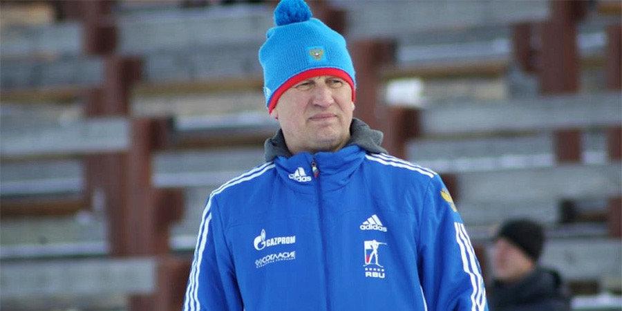 Сборная России осталась без главного тренера на ЧМ по биатлону