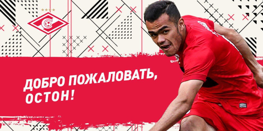 Официально: Урунов подписал контракт со «Спартаком»