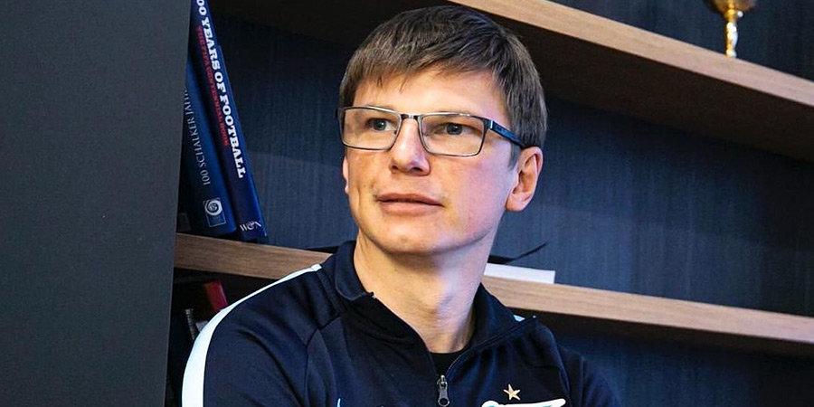 Гендиректор «Зенита»: «Аршавин привнес много новых идей в работу академии»