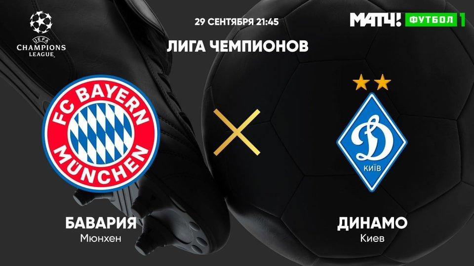 Лига чемпионов. Бавария - Динамо Киев