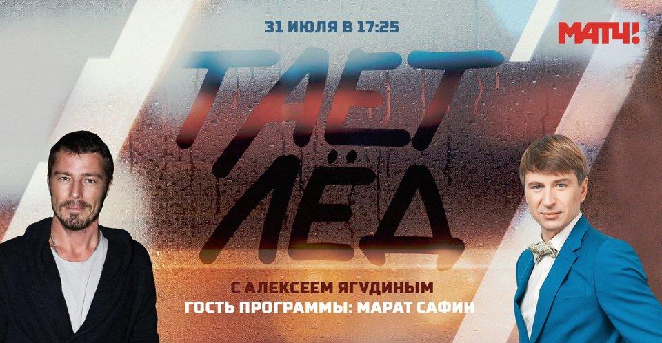 Марат Сафин о политике, семье и «Спартаке» в новом выпуске программы «Тает лёд»