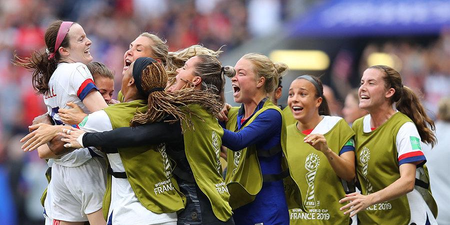 Женская сборная США стала четырехкратным чемпионом мира