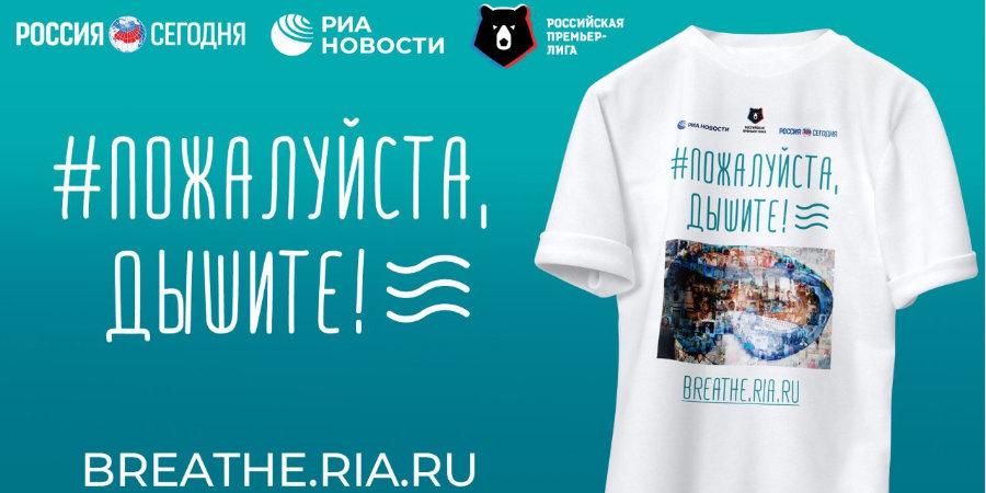 Истории о врачах и волонтерах прозвучат на матчах Тинькофф РПЛ