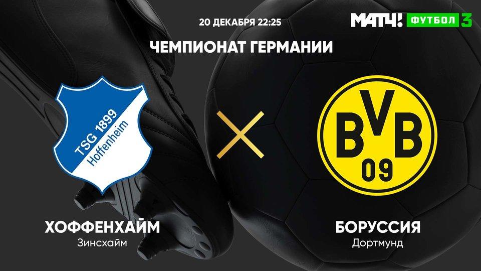 Онлайн трансляция матча хоффенхайм боруссия