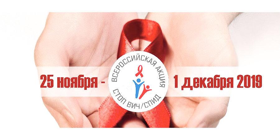 Стартовала Всероссийская акция «Стоп ВИЧ/СПИД»