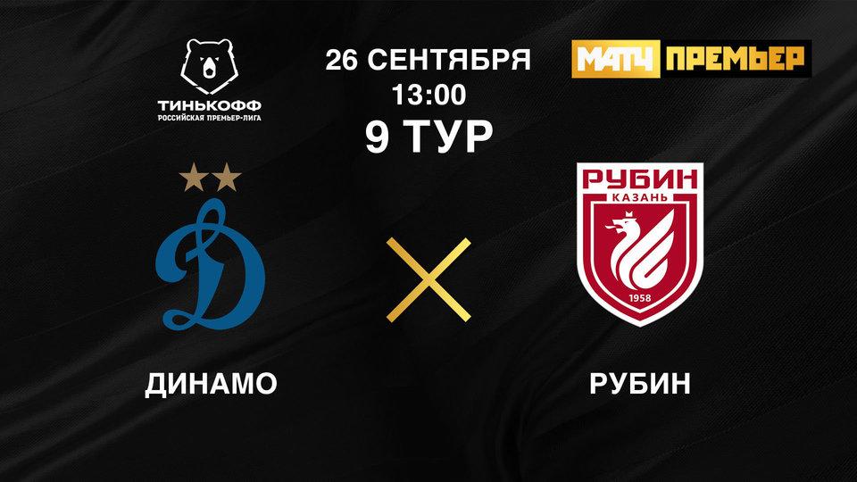 Динамо - Рубин. Тинькофф Российская Премьер-Лига. Тур 9