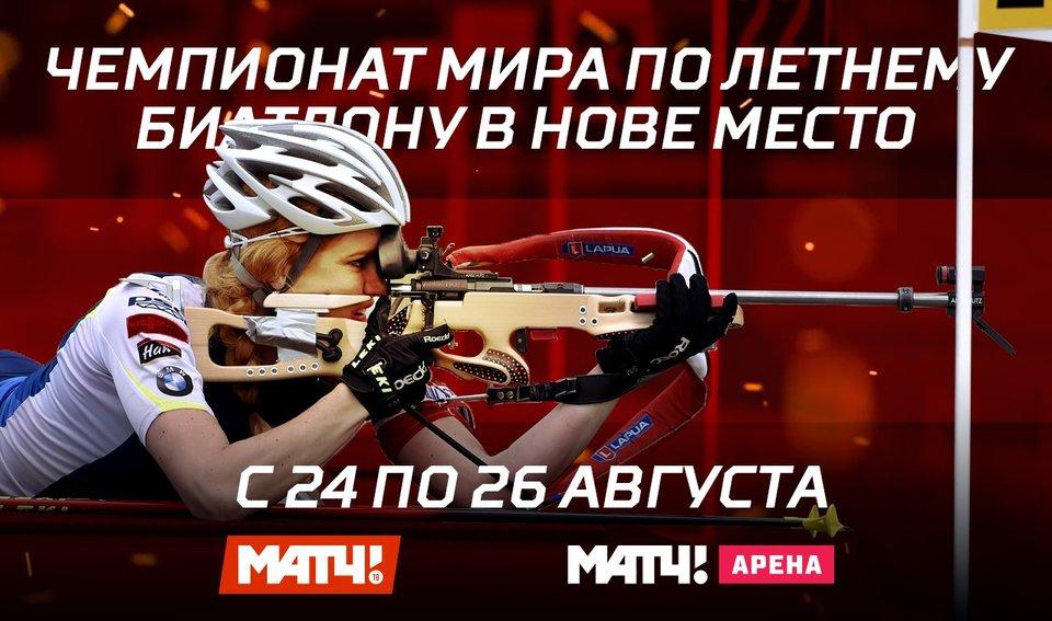 Чемпионат мира по летнему биатлону покажет субхолдинг «Матч!»