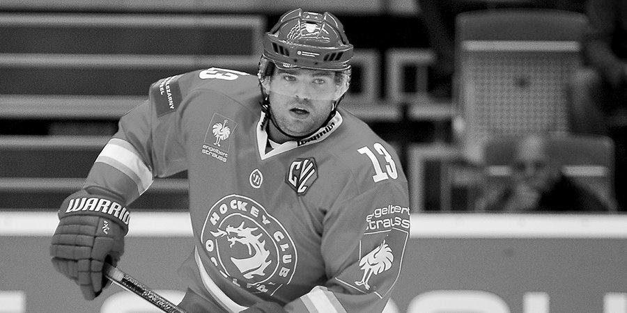 Умер экс-хоккеист «Югры» и сборной Чехии Трончинский. Ему было 32 года
