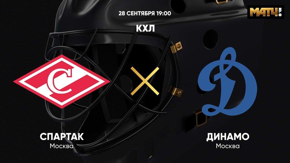 КХЛ. Спартак - Динамо