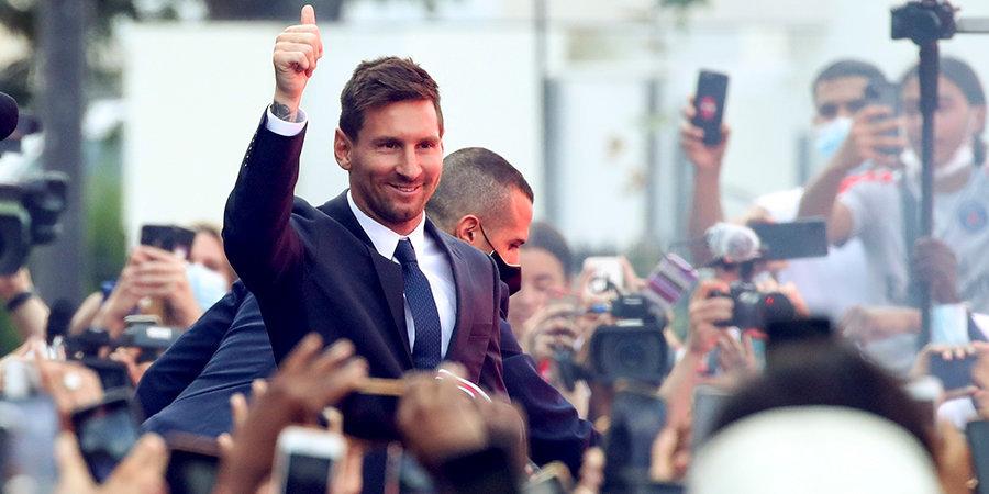 Месси поприветствовал фанатов после пресс-конференции в Париже