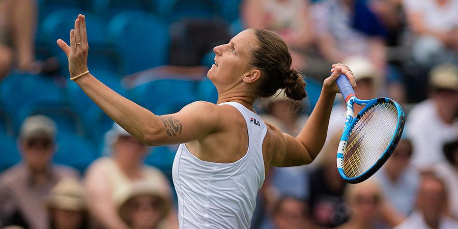 Плишкова вышла на второе место в чемпионской гонке WTA, Александрова — лучшая из россиянок