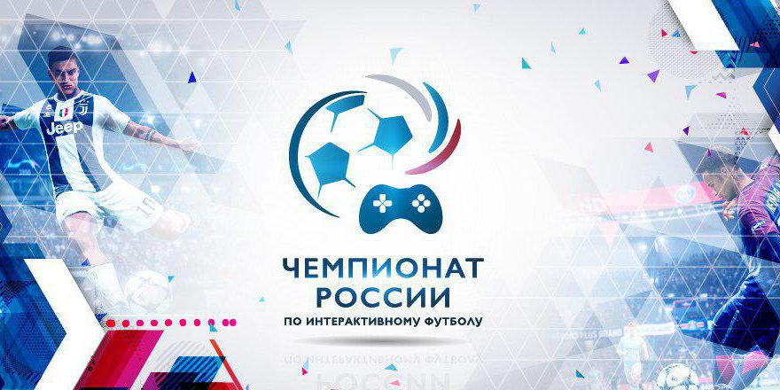 Открыта регистрация на чемпионат России по интерактивному футболу