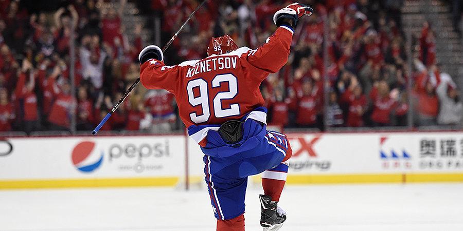 НХЛ прокомментировала ситуацию с Кузнецовым