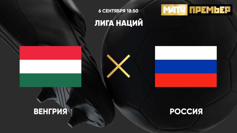 Liga Nacij Vengriya Rossiya