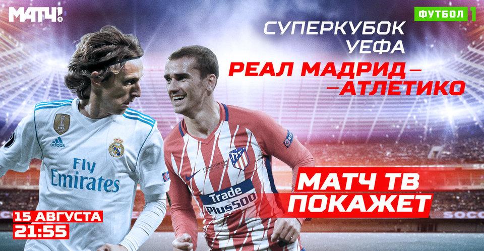 «Матч ТВ» покажет матч за Суперкубок УЕФА-2018 в прямом эфире