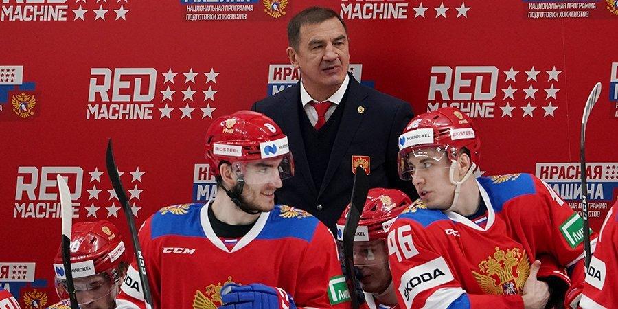 «Хотим и будем играть только в агрессивный и атакующий хоккей!» Сборная России снова выиграла турнир. Слово главному тренеру