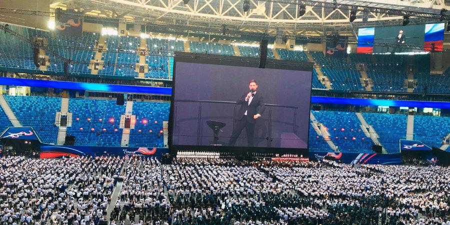 На «Газпром Арене» участники из 85 регионов России исполнили гимн страны