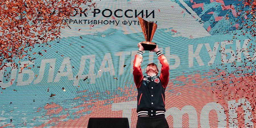 Чемпион России проиграл в финале Кубка страны по киберфутболу. Как это было. Лучшие кадры