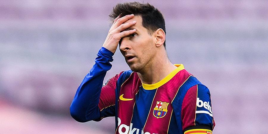 Месси покинул «Барселону», старт «Рубина» в Лиге конференций, Садулаев в шаге от финала на ОИ в Токио и другие ночные новости