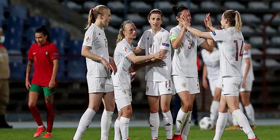 Россиянки обыграли Португалию в первом стыковом матче квалификации Евро-2022