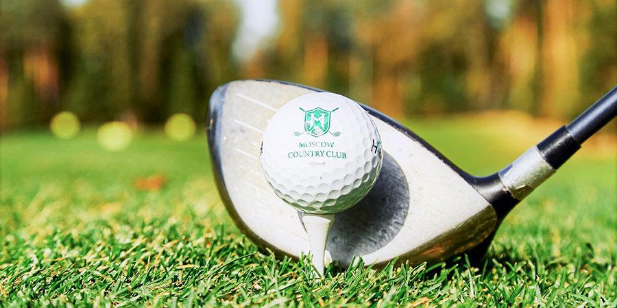 Международный благотворительный турнир по гольфу пройдет в «Москоу Кантри Клаб» в 25-й раз