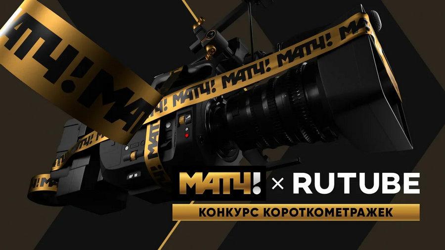 Знакомимся с финалистами конкурса короткометражных фильмов о спорте «Матч ТВ» и RUTUBE