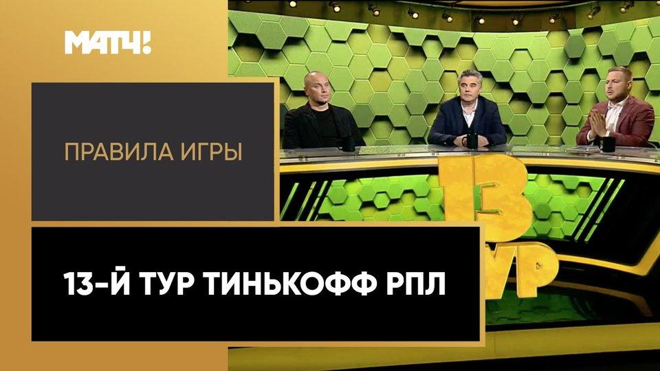 Матч «Тамбов» — «Динамо» показал, зачем футболу нужен VAR. Доказательства — в новых «Правилах игры»