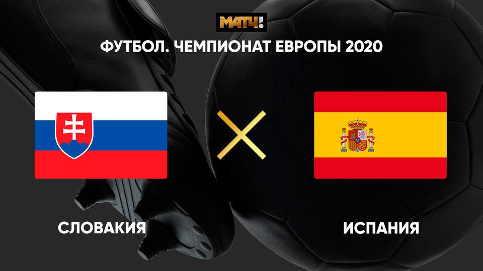 Чемпионат Европы 2020. Словакия - Испания