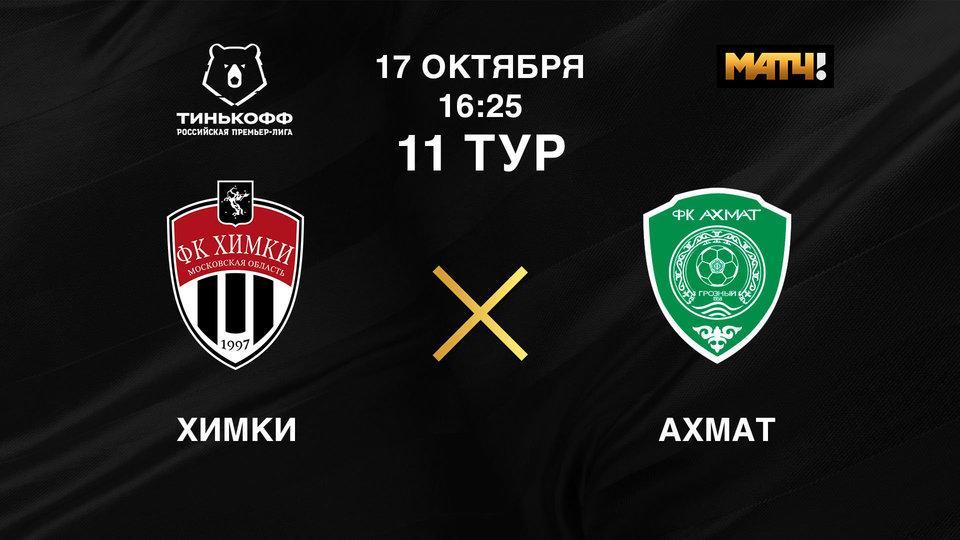 Химки - Ахмат. Тинькофф Российская Премьер-лига. Тур 11
