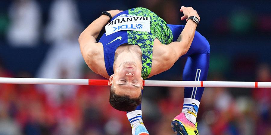Иванюк победил в прыжках в высоту на этапе Бриллиантовой лиги в Дохе
