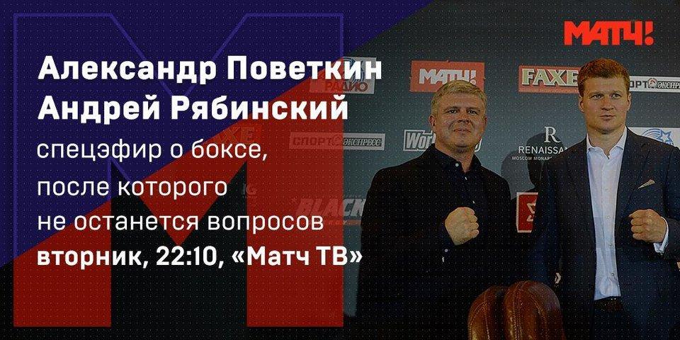 Поветкин и Рябинский в специальном эфире «Матч ТВ»