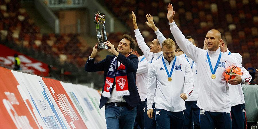 Перед матчем Россия — Хорватия состоялось чествование чемпионов мира по пляжному футболу
