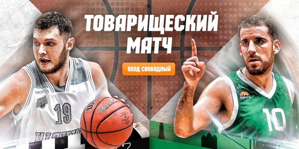 «Нижний Новгород» проведет товарищеский матч с УНИКСом