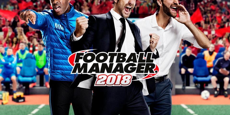 В футбольном менеджере можно будет признаться в нетрадиционной сексуальной ориентации